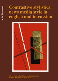 CONTRASTIVE STYLISTICS: NEW MEDIA STYLE IN ENGLISH AND IN RUSSIAN: SHVEITSER, A.D.