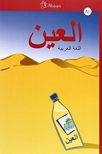 9788493741006: Al-ayn A1-, Curso de árabe prebásico (libro + DVD)