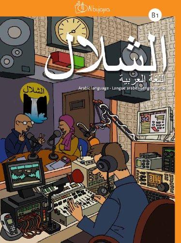 9788493741075: Ash-shallal B1, Lengua árabe - Pack libro del alumno + 2 cd audio