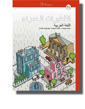 9788494051937: Al-qutayrat al-hamra B2, Lengua árabe