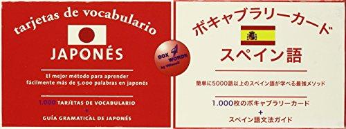 9788495734075: BOX WORDS ESPAÑOL JAPONES