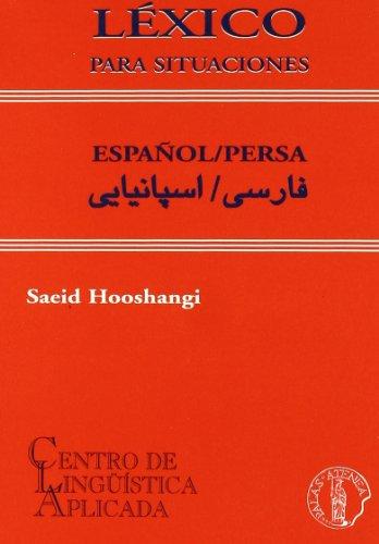 9788495855404: LEXICO ESPAÑOL/PERSA (R)