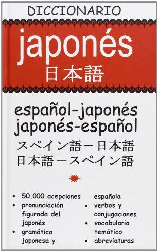 9788496445048: Dº Japones JAP-ESP/ESP-JAP (DICCIONARIOS)