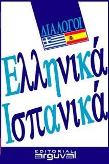 9788496912113: Guía práctica de conversación griego-español (GUIAS DE CONVERSACIÓN)