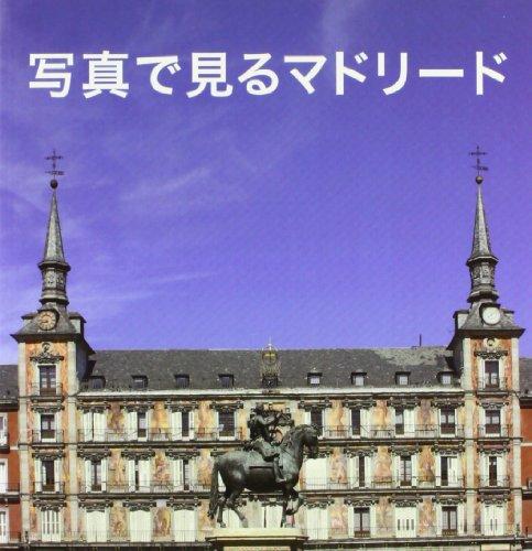 9788498730760: Madrid en imágenes (versión japonesa)