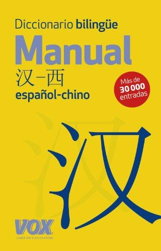 9788499741451: Diccionario Manual Chino-Español (Vox - Lengua China - Diccionarios Generales)