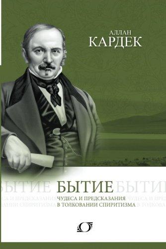 Russian Version - Genesis) (Russian Edition): Edicei of America, LLC.