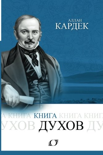 9788598161808: The Spirits'Book - Russian (Russian Edition)