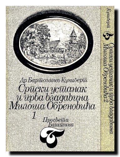 9788607003549: Srpski ustanak i prva vladavina Milosa Obrenovica, 1804-1850 (Biblioteka Bastina) (Serbo-Croatian Edition)