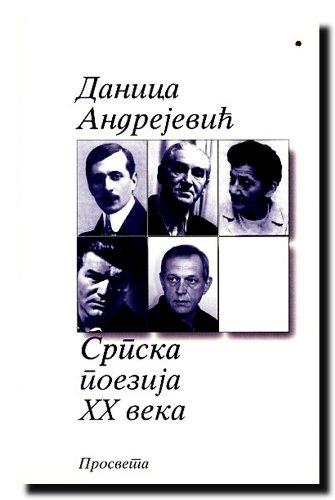 9788607015788: Srpska poezija XX veka
