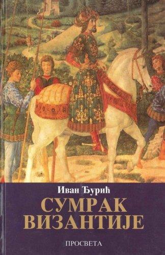 9788607017737: Sumrak Vizantije: Vrem e Jovana VIII Paleologa : 1392-1448