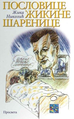 Poslovice Zikine Sarenica (Paperback): Zika Nikolic