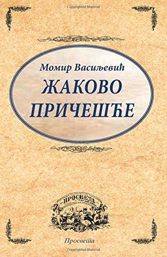 9788607020454: Zakovo pricesce (Serbian Edition)