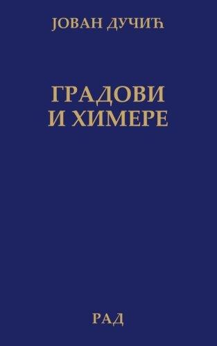Gradovi i himere (Serbian Edition): Ducic, Jovan