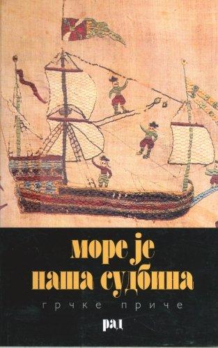9788609007620: More je nasa sudbina: Grcke price (Serbian Edition)
