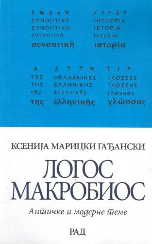 Logos: Gadjanski, Ksenija Maricki
