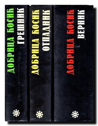 9788613000266: Otpadnik: Roman (Serbo-Croatian Edition)