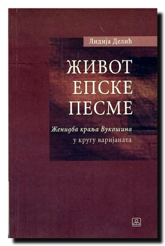 9788617136657: Zivot epske pesme : Zenidba kralja Vukasina u krugu varijanata