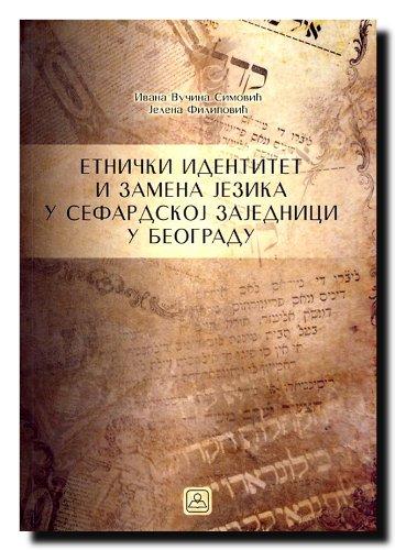 9788617162342: Etnicki identitet i zamena jezika u sefardskoj zajednici u Beogradu