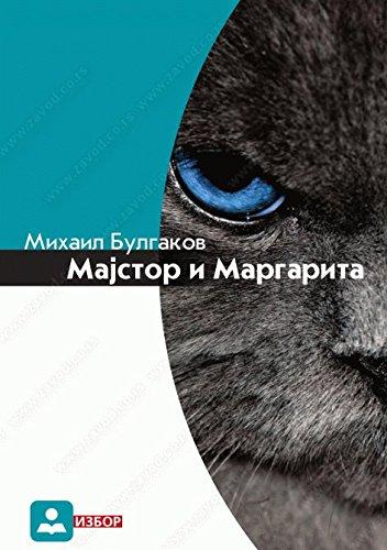 9788617165992: Majstor i Margarita