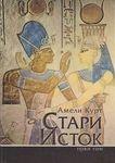 9788617180872: Stari istok od 3000. do 330. godine p.n.e. 1-2