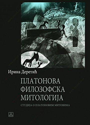 9788617188069: Platonova filozofska mitologija : studija o Platonovim mitovima