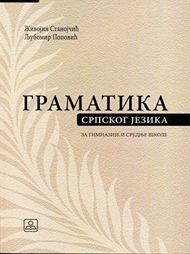 Gramatika srpskog jezika za gimnazije i srednje: Popovic, Ljubomir; Stanojcic,