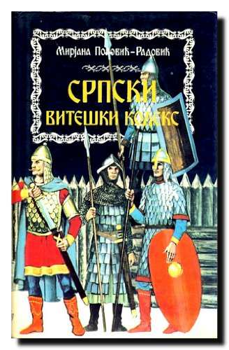 9788633101998: Srpski viteski kodeks: Junaka kosovskog predanja