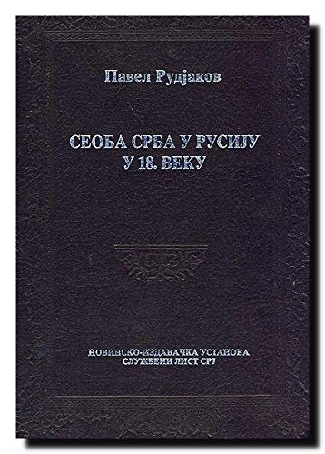 9788635502502: Seoba Srba u Rusiju u 18. veku