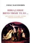 9788637909057: Nikad nije vito tvoje telo : antologija ljubavne lirike srpskog romantizma