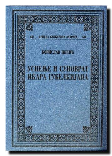 9788637910763: Uspenje i sunovrat Ikara Gubelkijana