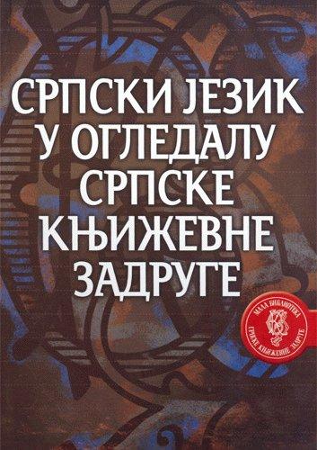 Srpski jezik u ogledalu Srpske knjizevne zadruge: na