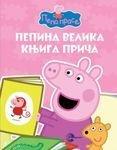 9788650520277: Pepa Prase: Pepina velika knjiga prica
