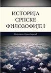 Istorija srpske filozofije I: Deretic, Irina