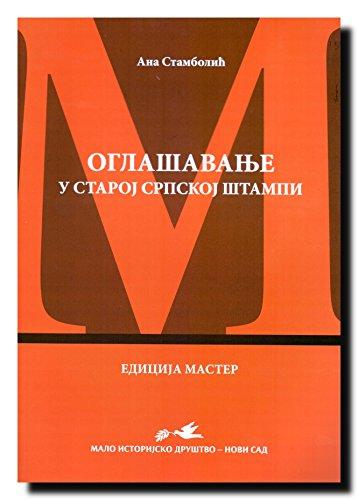 9788651509301: Oglasavanje u staroj srpskoj stampi