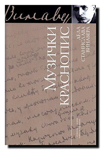 9788651913740: Muzicki krasnopis : eseji i kritike o muzici