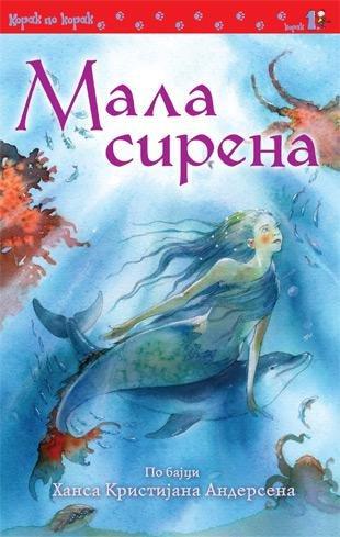 9788652110810: Mala sirena (po bajci Hansa Kristijana Andersena)