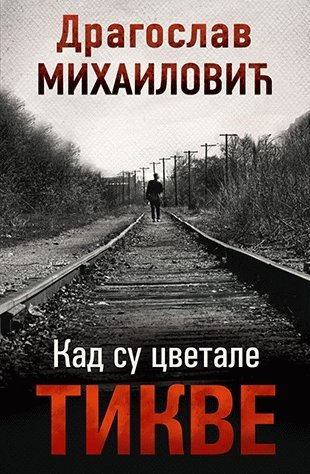 Kad su cvetale tikve: Dragoslav Mihailovic