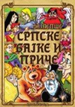 9788660352134: Najlepse srpske bajke i price