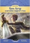 9788660891435: Kralj Artur i vitezovi okruglog stola (skracena verzija)