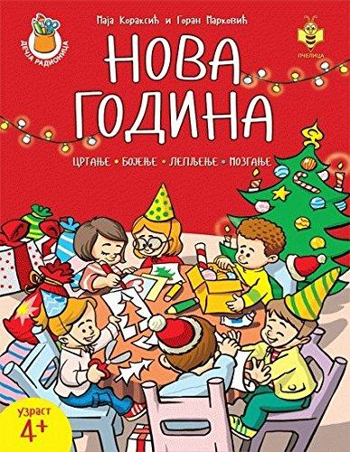 Nova godina: Koraksic, Maja; Markovic,