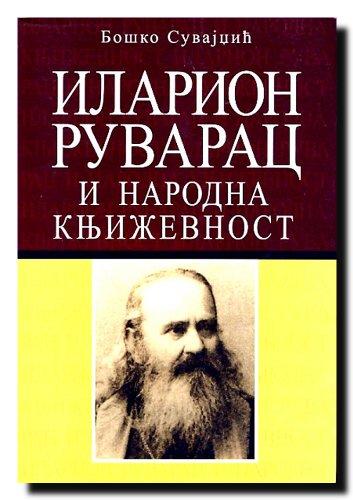 9788670951266: Ilarion Ruvarac i narodna knjizevnost
