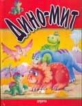 9788673465746: Dino-mit