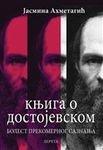 9788673469249: Knjiga o Dostojevskom : bolest prekomernog saznanja
