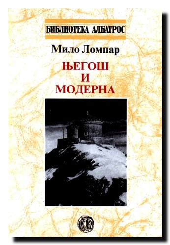 9788673631974: Njegoš i moderna (Biblioteka Albatros) (Serbo-Croatian Edition)