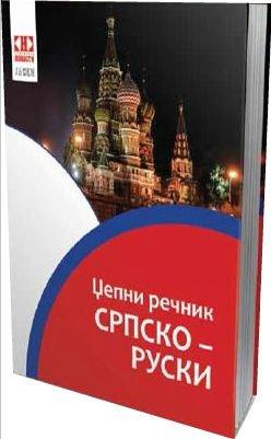 9788674462362: Srpsko-ruski dzepni recnik : 20000 reci