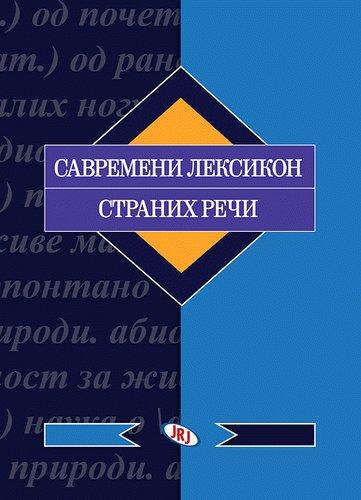 9788676091546: Savremeni leksikon stranih reci : arhaizmi, lokalizmi, neologizmi