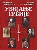 9788676142545: Ubijanje Srbije - rat i mir na Balkanu : dokumentarni roman