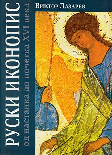 9788676620791: Ruski ikonopis - od nastanka do pocetka XVI veka