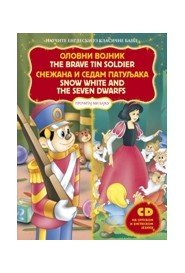 Olovni vojnik; The brave Tin Soldier/Snezana i: H.K. Andersen/ Braca